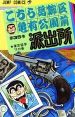 Kochikame 35 Manga