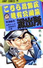 Kochikame 36 Manga