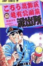 Kochikame 37 Manga