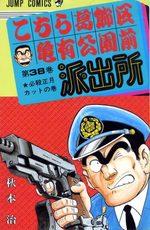 Kochikame 38 Manga