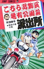 Kochikame 39 Manga