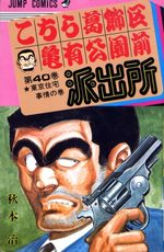 Kochikame 40 Manga