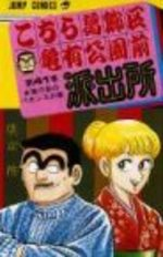 Kochikame 41 Manga