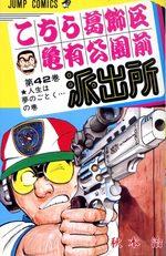 Kochikame 42 Manga