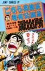 Kochikame 43 Manga