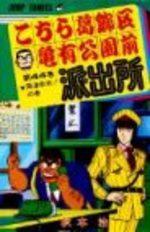 Kochikame 44 Manga