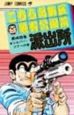 Kochikame 45 Manga