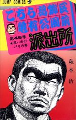 Kochikame 46 Manga