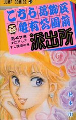 Kochikame 47 Manga