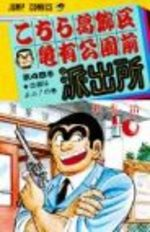 Kochikame 48 Manga