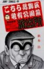 Kochikame 49 Manga
