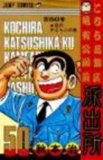 Kochikame 50 Manga