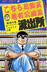 Kochikame 51 Manga