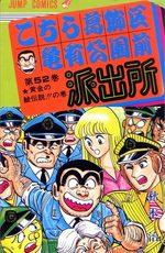 Kochikame 52 Manga