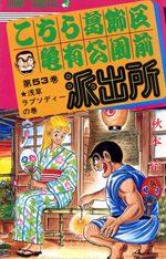 Kochikame 53 Manga