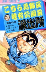 Kochikame 54 Manga