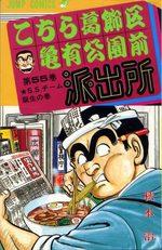 Kochikame 55 Manga