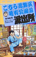Kochikame 56 Manga