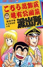 Kochikame 57 Manga