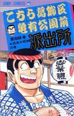 Kochikame 58 Manga