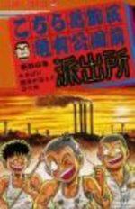 Kochikame 59 Manga