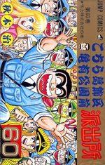 Kochikame 60 Manga
