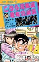 Kochikame 61 Manga