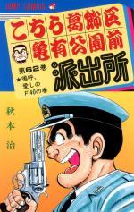 Kochikame 62 Manga
