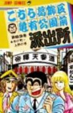 Kochikame 63 Manga