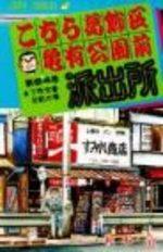 Kochikame 64 Manga