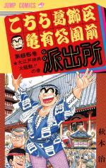 Kochikame 65 Manga