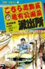 Kochikame 66 Manga