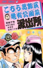 Kochikame 67 Manga