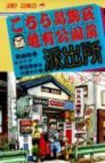 Kochikame 68 Manga