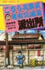 Kochikame 69 Manga