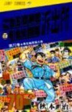 Kochikame 70 Manga