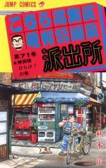 Kochikame 71 Manga