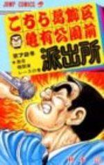 Kochikame 72 Manga