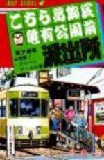 Kochikame 73 Manga