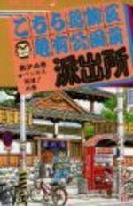 Kochikame 74 Manga