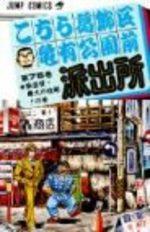 Kochikame 75 Manga