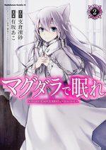 Magdala, alchemist path 2 Manga
