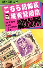 Kochikame 76 Manga