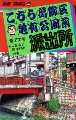 Kochikame 77 Manga
