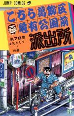 Kochikame 78 Manga