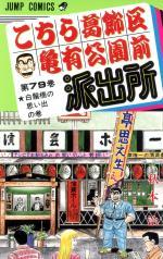 Kochikame 79 Manga