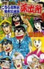 Kochikame 80 Manga
