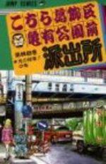 Kochikame 82 Manga