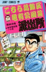 Kochikame 83 Manga