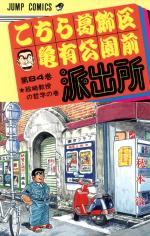 Kochikame 84 Manga